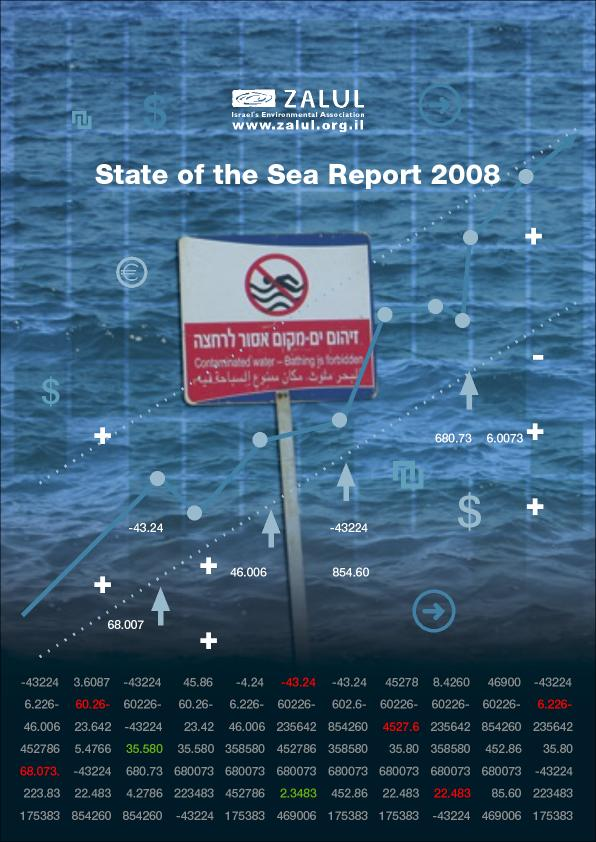 Zalul's 2008 State of the Sea Report, released yesterday, was well recieved by the public and the press.